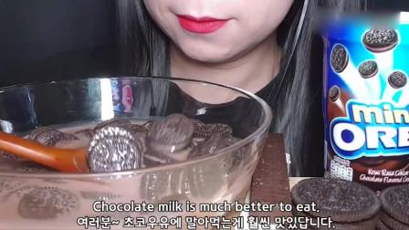 吃货小姐姐:小姐姐吃播奥利奥迷你饼干,巧克力牛奶泡着吃,才更美味哦