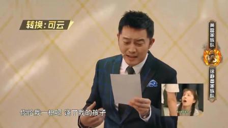 王牌:沙溢的东北话太厉害!成功把台湾腔带成东北腔,笑喷