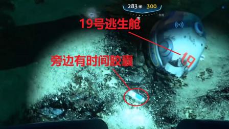 深海迷航27:正当我满载而归时,海蛾号它耗尽了能源