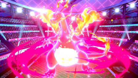 精灵宝可梦剑01:开局就给我看了个极巨化喷火龙