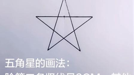 五角星的画法 #画五角星