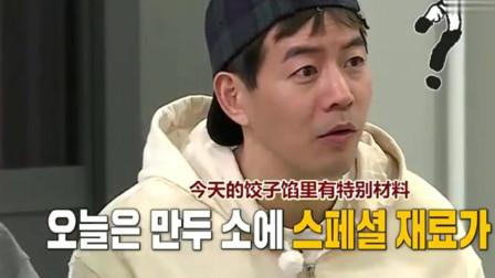 韩综:韩星做中式饺子,里面还放了硬币,吃到的人能拿到中国红包!