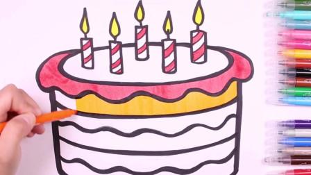 儿童早教绘画教程 教孩子们画漂亮的生日蛋糕 儿童学画画