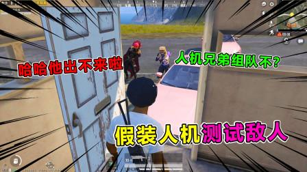 爆笑吃鸡258:假装人机测试敌人,却被2个傻子堵厕所调戏,你看尴尬了不