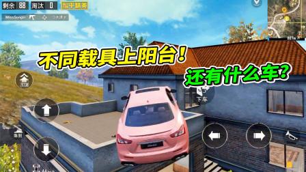 和平精英:挑战用不同载具上阳台,你还能开什么车上来?
