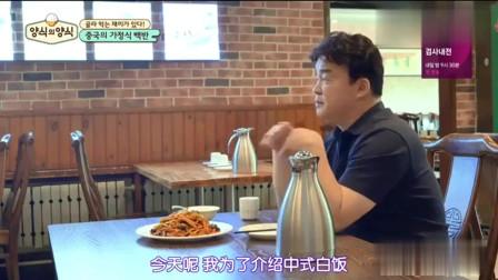 白钟元:白钟元到中国吃午餐,一人就点了6个菜,和韩国比当然更胜一筹