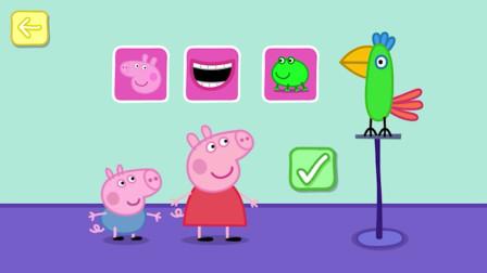 佩奇的鹦鹉会说话,它说得真好笑 小猪佩奇游戏