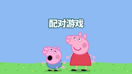 小猪佩奇玩配对游戏,你喜欢吗?