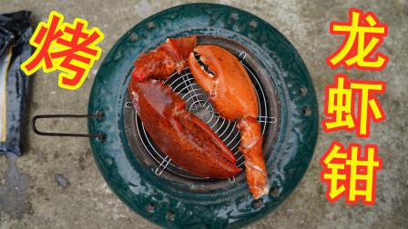 试吃巨型龙虾钳,用古董烤火炉烤着吃,老妈:吃着像面包