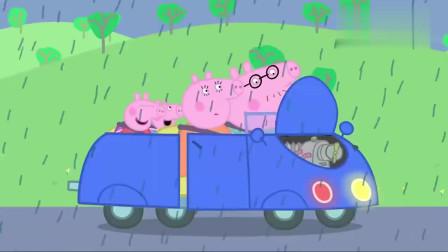 小猪佩奇:猪爸爸在车上摇滚!控制得像要坏掉,不然还得猪妈妈出手!