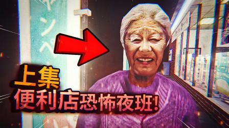 晚上在便利店里上夜班,店里进来一个疯癫的老太太!上集 - 夜勤事件【纸鱼】