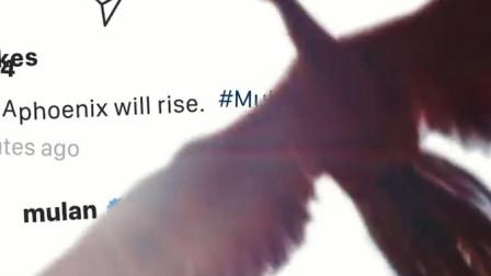 【猴姆独家】Wow!#刘亦菲#主演真人版#迪士尼花木兰#ins版独占预告片曝光!这特效也是够酷炫!!