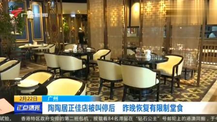 广州:陶陶居正佳店被叫停后 昨晚恢复有限制堂食