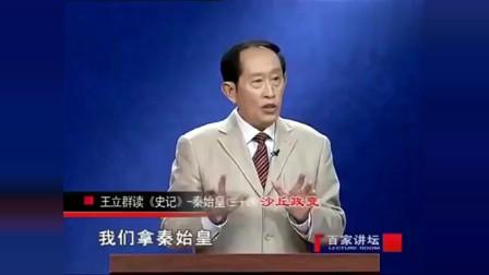 百家:王立群:汉武帝临死前很从容,真是大本领,不是一般人能做到的!