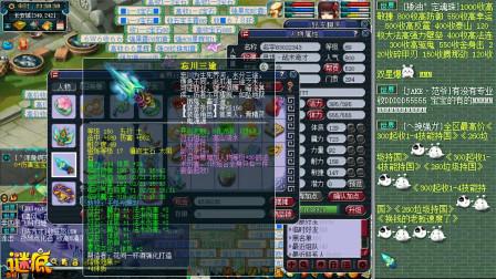 梦幻西游:快速组装的精锐魔王,梧桐帮老板镶嵌一辆奥迪在头盔上
