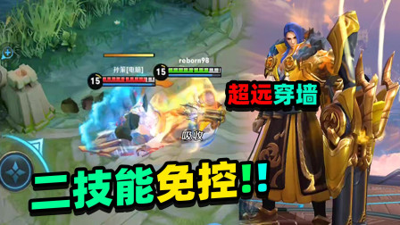 居哥哥:刘备迎来史诗级增强!二技能穿墙免控,闪现级手感超舒服