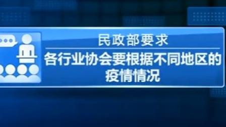 央视新闻联播 2020 民政部:行业协会要推动帮助企业复工复产