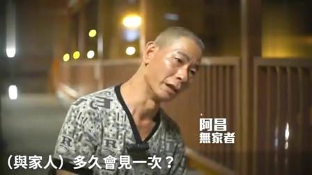 香港人的生活:露宿者:车声太大 我一天只睡3个钟 我要习惯