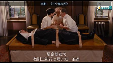 《三个臭皮匠》修女牙疼,三个小伙伴采用物理方法进行拔牙!