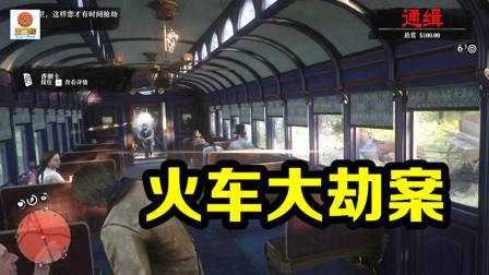 亚当熊 荒野大镖客2:火车大劫案,这剧情堪比好莱坞大片!