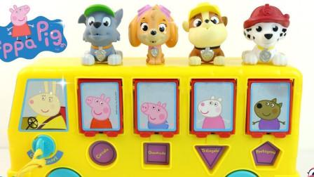太好玩了,小猪佩奇汪汪队一起乘坐公交车!儿童玩具故事亲子游戏