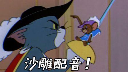 四川方言猫和老鼠老鼠大发神威智斗汤姆猫搞笑配音笑得肚儿痛