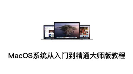 26.传说中Mac上最好用的清理工具-Cleanmymac