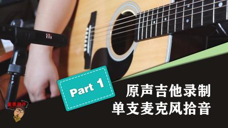 重兽测评-原声吉他录制 Part 1-单支麦克风拾音