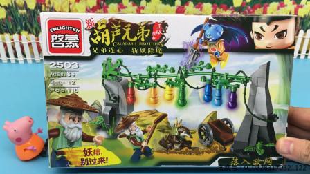 小猪佩奇分享葫芦兄弟积木玩具