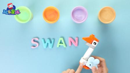 积木拼装白天鹅玩具