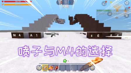 迷你世界:喷子与M4的选择,风逍遥玩吃鸡最擅长的是M4,就选你了