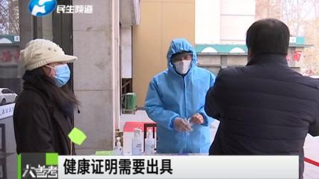 郑州:复工复业进行中,外来人员入住酒店需要注意什么?
