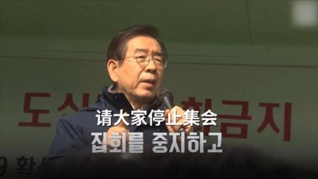 韩国民众不顾禁令搞集会,首尔市长现场劝离:赶紧回家!