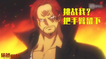 海贼王923下:红发属实狠人,废掉基德手臂,布鲁克再次发现历史正文