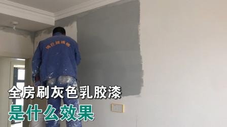 全房刷灰色乳胶漆是什么效果?贴壁纸它不香吗?这种配色能否成功