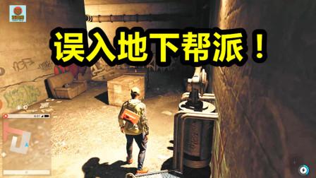 亚当熊 看门狗2:旅游达人误入神秘地下室,这是搞事!