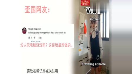 老外看中国:老外评论:中国人花式宅家法,YouTube各国网友评论!