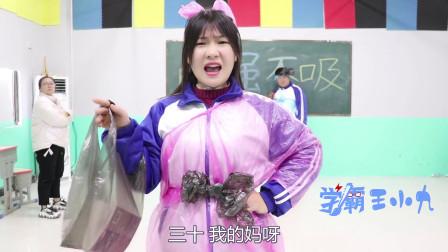 """学霸王小九短剧:学生为庆元旦表演""""塑料袋""""另类走秀,没想一个比一个搞笑,真逗"""