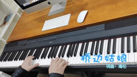 《桥边姑娘》钢琴版