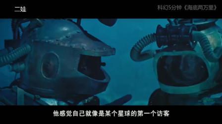 早期的一部电影海底两万里。推荐观看