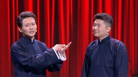 孟鹤堂谈周九良克父亲,亲爸爸竟变成二大爷 欢乐喜剧人 第六季