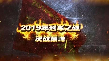 2019《快乐向前冲》年度总决赛冠军之战第一场