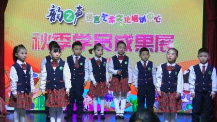 桂林韵之声秋季少儿语言艺术培训成果展