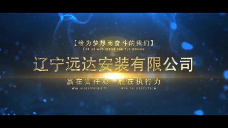 辽宁远达安装公司宣传片