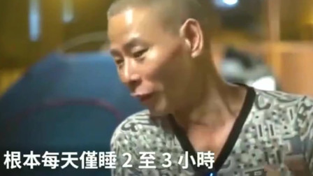 香港人的凄凉生活:露宿者车声太大我一天只睡3个钟我要习惯