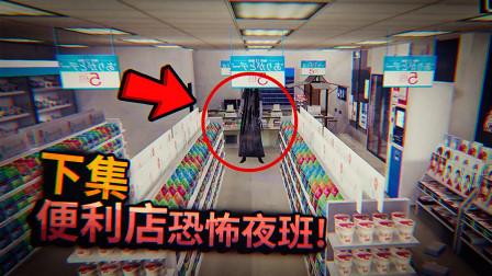 晚上在便利店里上夜班,监控摄像里出现了奇怪的人影!下集 - 夜勤事件【纸鱼】