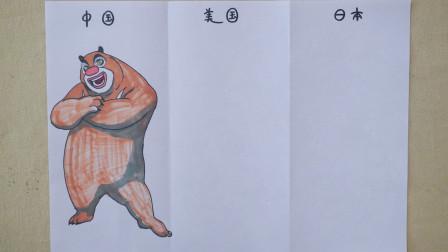 熊最出名的中国有《熊出没》,那美国日本呢?趣味漫画展示