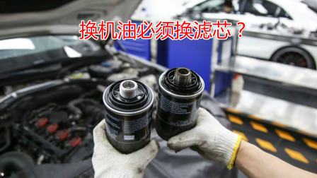 4S说换机油必须同时换机油滤芯,老司机说不用,到底谁说的对?