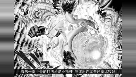 一拳超人170:龙卷完美压制赛克斯!怪人王大蛇即将复活