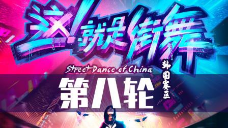 【这就是街舞3韩国赛区第8轮】震感舞对决,10个高手几个胖